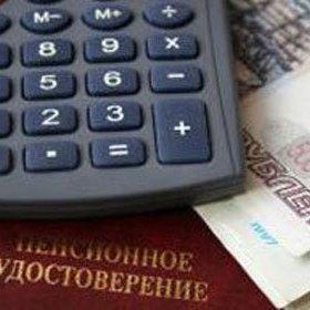 Пенсия накопительная и страховая